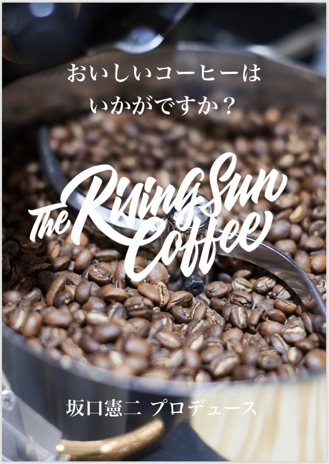 コーヒー サン ザ ライジング