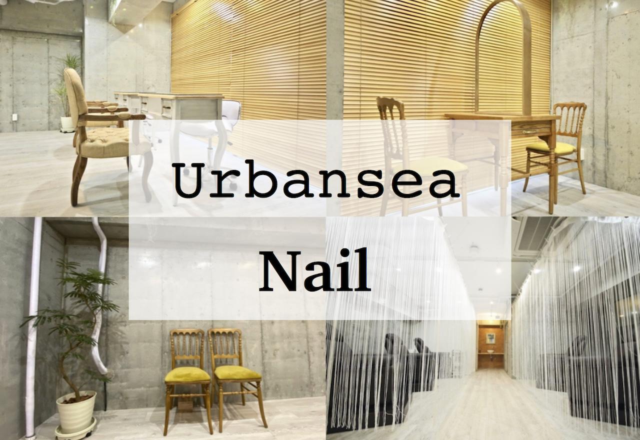 Urbansea Nail